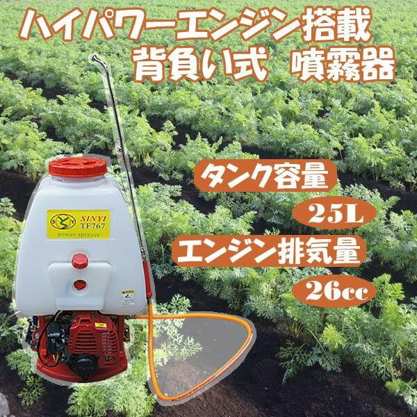 【送料無料】 噴霧器 背負式 背負い式 26ccエンジン/動噴/25L 【ガーデニング・農具】