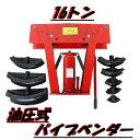 【送料無料】 16トン油圧式パイプベンダー アダプター8個付き 新品 【DIY・工具】