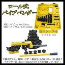 【送料無料】 手動ロール式パイプベンダー/10-25mm対応 【DIY・工具】