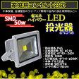 【送料無料】 PSE取得済 高品質台湾SMD LED投光器50W/500W5Mコード 広角140度 防水 50/60Hz アルミ合金 強化ガラス 【インテリア・収納】