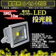 【送料無料】 PSE取得済 高品質台湾SMD LED投光器10W/100W 3000k5Mコード 広角140度 防水 50/60Hz アルミ合金 強化ガラス 3000ケルビン 【インテリア・収納】