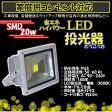 【送料無料】 PSE取得済 高品質台湾SMD LED投光器20W/200W 3000k5Mコード 広角140度 防水 50/60Hz アルミ合金 強化ガラス 3000ケルビン 【インテリア・収納】