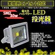 【送料無料】 PSE取得済 高品質台湾SMD LED投光器30W/300W5Mコード 広角140度 防水 50/60Hz アルミ合金 強化ガラス 【インテリア・収納】