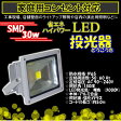 【送料無料】 PSE取得済 高品質台湾SMD LED投光器30W/300W 3000k5Mコード 広角140度 防水 50/60Hz アルミ合金 強化ガラス 3000ケルビン 【インテリア・収納】