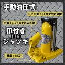 【送料無料】 油圧式爪付きジャッキ/2.5トンヘッド部5トン