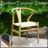 ウェグナー リプロダクト ノルディックチェア デザイナーズチェア 北欧チェア リプロダクト ジェネリック ダイニングチェア Yチェア 北欧家具(チェアー アームチェアー アームチェア 椅子 カフェ)
