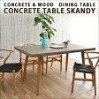 Yチェアに合う SKANDY DINING TABLE 北欧 コンクリート天板 ダイニングテーブル 160cm/180cm オーク無垢材(コンクリートテーブル リビングテーブル セメント カーサヒルズ casa hils)
