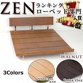 ダブルベッド ダブルサイズ ZENローベッド(フロアベッド ローベット 北欧スタイル ベッドフレーム ウォールナット ダブルベット木製ベッド ベットフレームのみ カーサヒルズ)