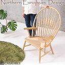 デザイナーズチェア 北欧チェア ピーコックチェア リプロダクト製品 デザイナーズ家具 yチェア パーソナルチェア