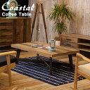 コーヒー テーブル ヴィンテージ リサイクル ビンテージ リビング おしゃれ デザイナーズ 引っ越し 一人暮らし センター