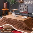 ショッピングカーボンヒーター RUDE 3(ルード3)こたつテーブル 105x65 リビングテーブル 日本製 長方形 オーク突板 北欧スタイル 天然木 ローテーブル おしゃれ 北欧 モダン シンプル カーボンヒーター コタツ 木製 洋室 和室