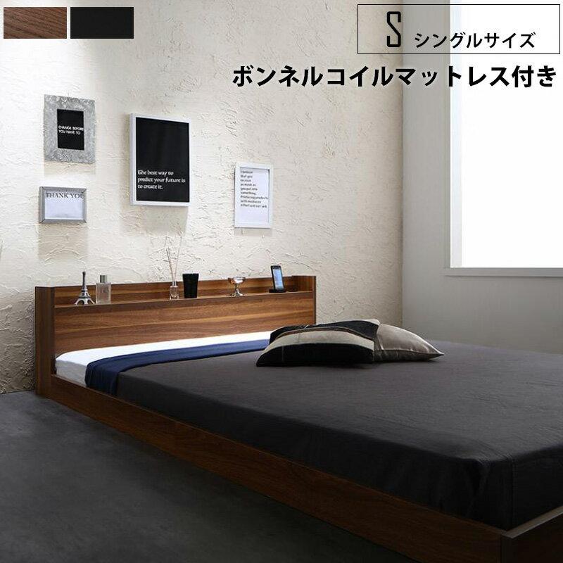 ビックスリー(Bic3) 棚付き コンセント口 ベッド