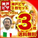 【送料無料】【ピザ】PIZZA ピッツァ お試しセット ピザ冷凍 冷凍 ピザ生…