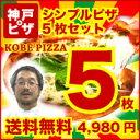 【ピザ】PIZZA ピッツァ【送料無料】シンプル ピザ冷凍 冷凍 ピザ生地 生…