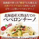 @パスタ 北海道産天然ほたてのペペロンチーノ【1食分】|ペペロンチーノ 冷凍パスタ 冷凍 電子レンジ