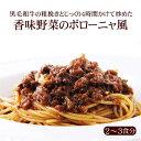 【2〜3人前】黒毛和牛の粗挽きとじっくり4時間かけて炒めた香味野菜のボローニャ風パスタ|イタリアレス