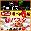 【送料無料】お手軽チョイス@パスタ|選べる@パスタ 1セット6食 冷凍パスタ 電子レンジ パスタ モ