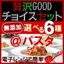 【送料無料】贅沢GOODチョイス@パスタ|選べる@パスタ 1セット6食 冷凍パスタ 電子レンジ パス