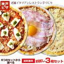 【送料無料】神戸ピザ3枚お試しセット|6種のセットから選べる