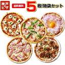 あす楽【送料無料】神戸ピザ5枚!特袋 | レストランで作る手作り本格ピザ 冷凍ピザ ピザ 冷凍ピザ