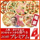 プレミアム4 人気のピザをお得なセットにしました【送料無料】北海道・沖縄地区は送料500円。2セット以上で【全国送料無料】