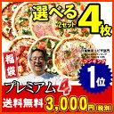 【送料無料】新プレミアム4  人気のピザをお得なセットに 冷凍ピザ ピザ 冷凍ピザ 冷