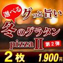 ピザなら【期間限定販売】冬のグラタンピザ★第二弾 5種から選べる冬限定のピザ 2枚
