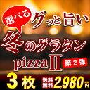 ピザなら【期間限定販売】冬のグラタンピザ★第二弾 5種から選べる冬限定のピザ 3枚