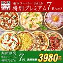 【送料無料】 楽天スーパーSALE限定スペシャル7枚セット 神戸ピザ ピザ 冷凍ピザ 冷