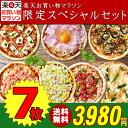 【送料無料】 楽天お買い物マラソン限定スペシャル7枚セット|神戸ピザ ピザ 冷凍ピザ