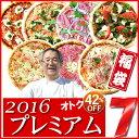 プレミアム7 人気のピザをお得なセットにしました【送料無料】北海道・沖縄地区は送料500円。2セット以上で【全国送料無料】