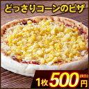 ピザ どっさりコーンのピザ 1枚540円(税込)【期間限定販売】