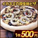 ピザ イカスミの厚生地ピザ 1枚540円(税込)【期間限定販売】