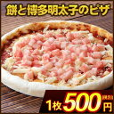 ピザ 餅&博多明太子のピザ 1枚540円(税込)【期間限定販売】