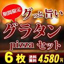 【送料無料】グッと旨いグラタンピザ6枚セット|冷凍ピザ ピザ 冷凍ピッツァ ピザ生地 手作り チーズ 宅配ピザ ピッツァ 冷凍 宅配 ぴざ セット イタリアン 美味しい グラタン PIZZA