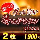 ピザなら【期間限定販売】冬のグラタンピザ 5種から選べる秋限定のピザ 2枚