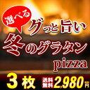 ピザなら【期間限定販売】冬のグラタンピザ 5種から選べる秋限定のピザ 3枚