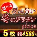 ピザなら【期間限定販売】冬のグラタンピザ 5種から選べる秋限定のピザ 5枚