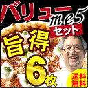 【送料無料】ピザ バリューミーセット【5】 ボリュームがあって、お買い得な6枚のピザ 北海道 沖縄 送料500円⇒6,480円以上全国送料無料