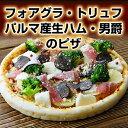 フォアグラ・トリュフ・パルマ産生ハム・男爵のピザ|神戸ピザ ...