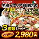 【送料無料】選べる【ごちそうピザ】3枚セット/ピリ辛含むピザの中からお好きなものを3枚