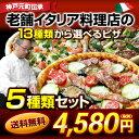 【送料無料】選べる【ごちそうピザ】5枚セット/ピリ辛含むピザの中からお好きなものを5枚