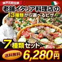 【送料無料】選べるごちそうピザ7枚セット|ピリ辛含むピザの中からお好きなものを7枚選べる 神戸ピザ もちもち生地 4種類のチーズ ピザ 冷凍ピザ 冷凍ピッツァ ピザ生地 手作り チーズ 宅配ピザ 宅配洋食 ピッツァ 冷凍 宅配 ぴざ イタリアン 美味しい PIZZA