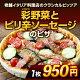 彩(いろどり)野菜とピリ辛ソーセージのピッツア【単品ピザ】なす・ズッキーニ・トマト/オリジ…