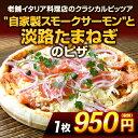 スモークサーモン たまねぎ ピッツア スモークサーモン・ オリジナルブレンドチーズ