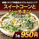 スイートコーン シーチキン ピッツア・イタリア ルッコラ スイートコーン・シーチキンピザ オリジナルブレンドチーズ