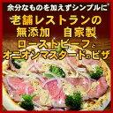 老舗レストランで作った無添加自家製ローストビーフとオニオンマスタードのピザ。神戸ピザ。