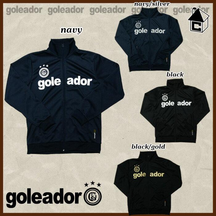 goleador【ゴレアドール】ジャージ ジャケット〈フットサル・サッカー・長袖〉G-44…...:casa-paterna:10001310