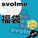Svolme-2016fw-1