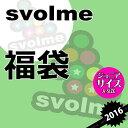 svolme【スボルメ】数量限定svolme Jr